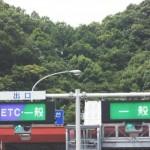 高速料金のETC割引を最大限活用するにはどうするべきか?